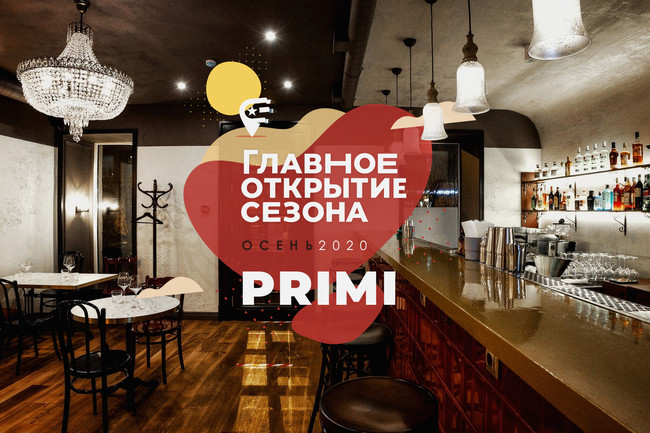 Primi — главное открытие осени 2020