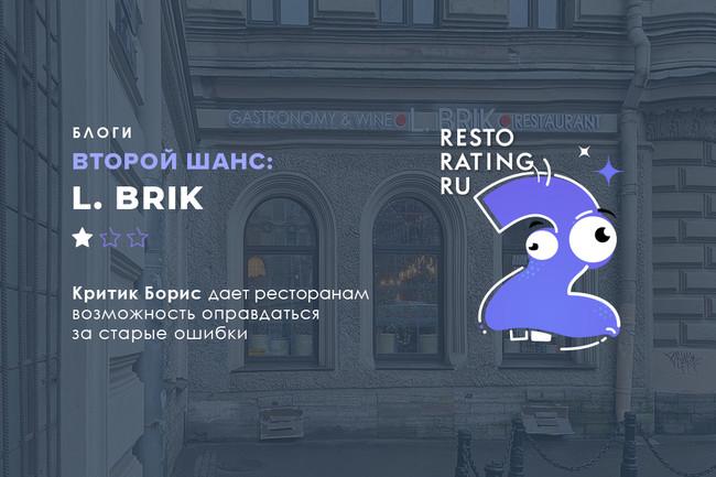 Второй шанс Критика Бориса: L.Brik