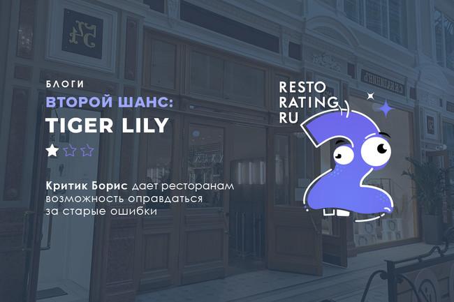 Второй шанс Критика Бориса: Tiger Lily