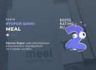 Второй шанс Критика Бориса: Meal