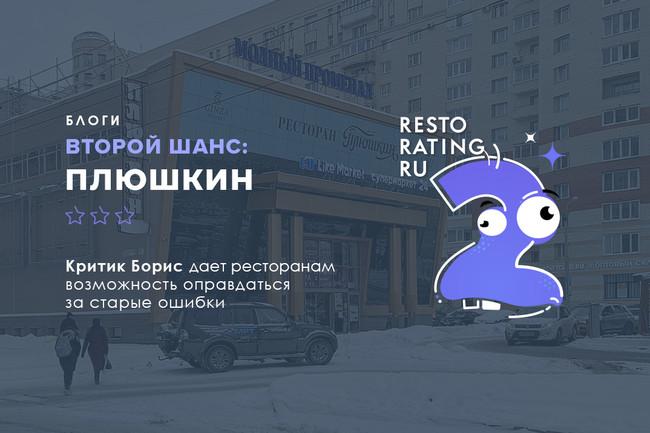 Второй шанс Критика Бориса: Плюшкин