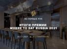 Итоги премии Where to Еat Russia 2021