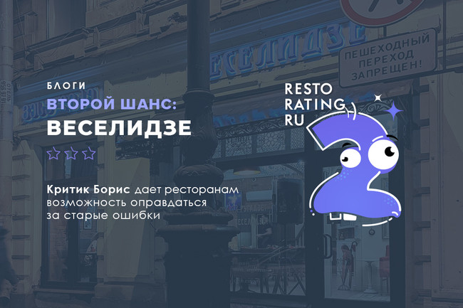 Второй шанс Критика Бориса: Веселидзе
