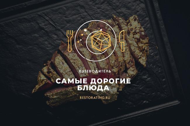Самые дорогие блюда в ресторанах Петербурга