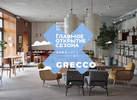 Grecco — главное открытие зимы 2020-2021