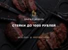 Стейки до 1000 рублей