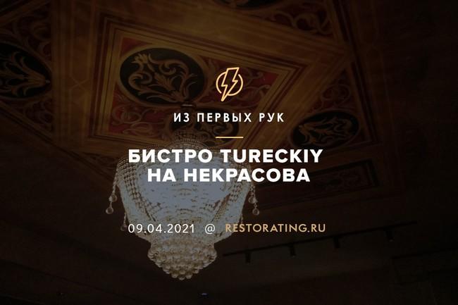Бистро Tureckiy на Некрасова