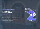 Второй шанс Критика Бориса: Merula
