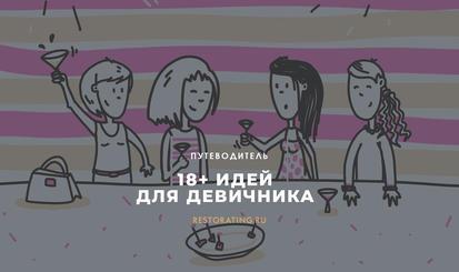 18+ идей для девичника