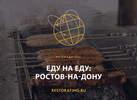 Где есть в Ростове