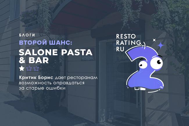 Второй шанс Критика Бориса: Salone Pasta & Bar