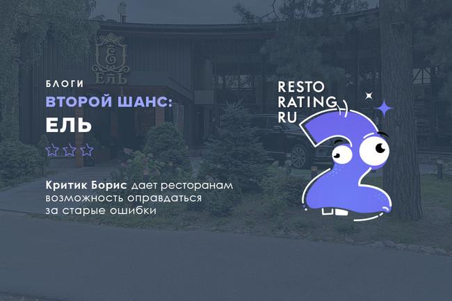 Второй шанс Критика Бориса: Ель